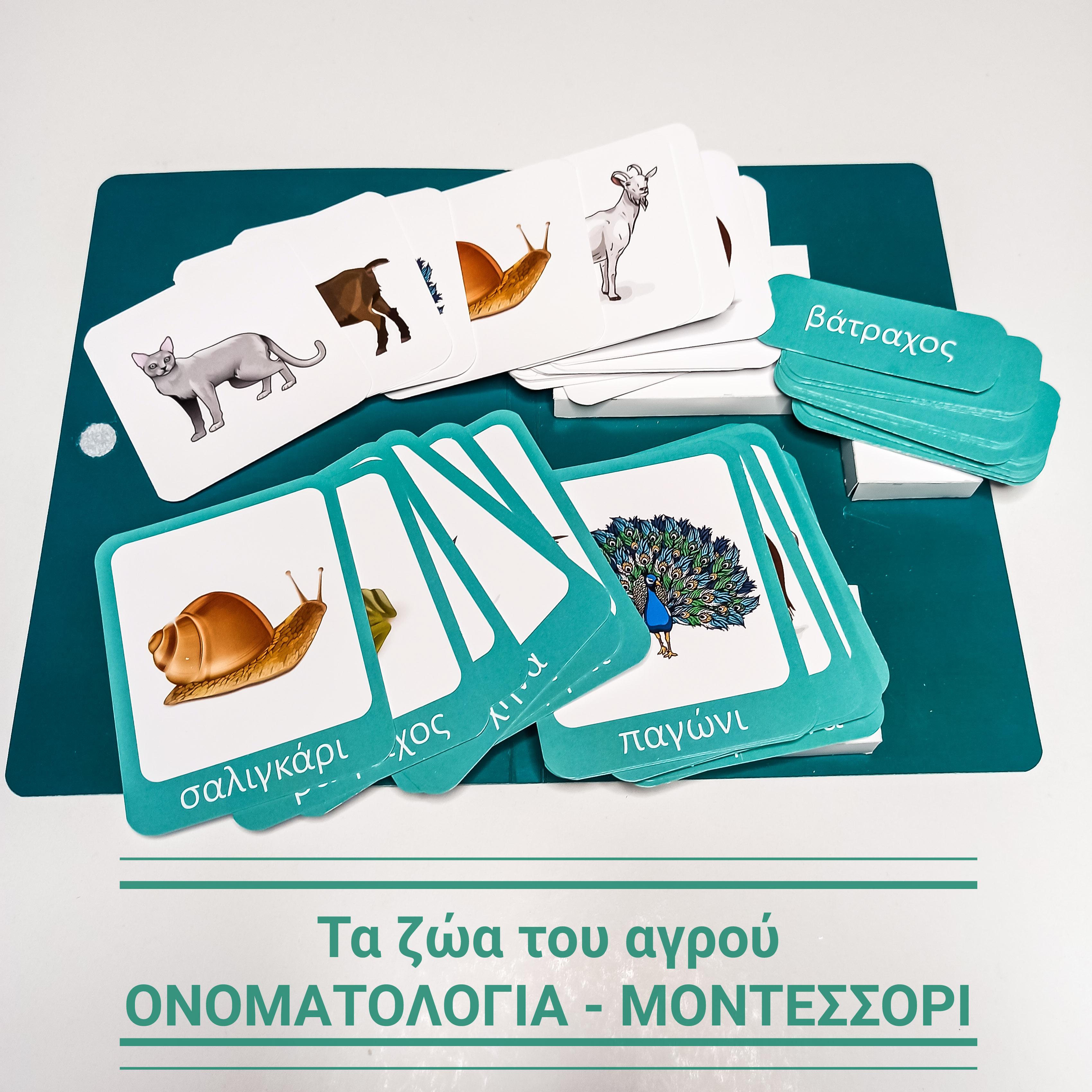 Montessori farm animals