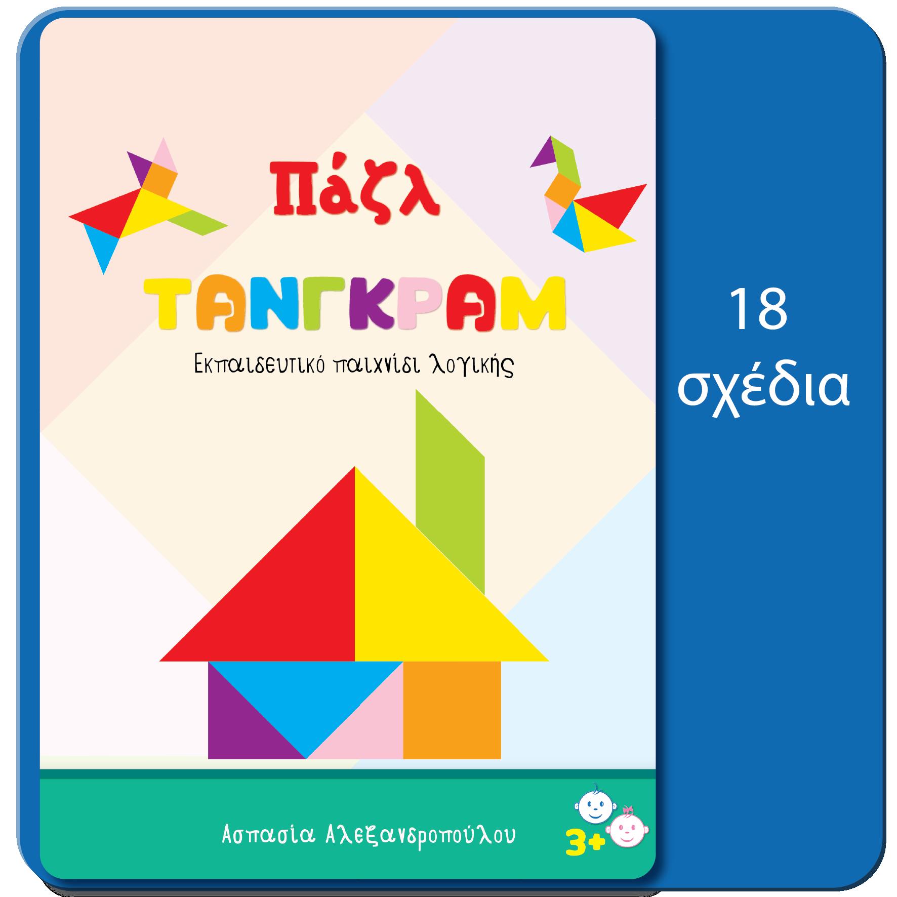 book tangram icons-01