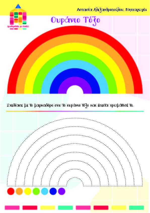 rainbow worksheets-01