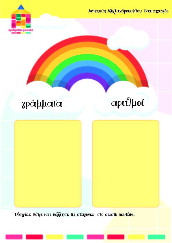 rainbow worksheets-02