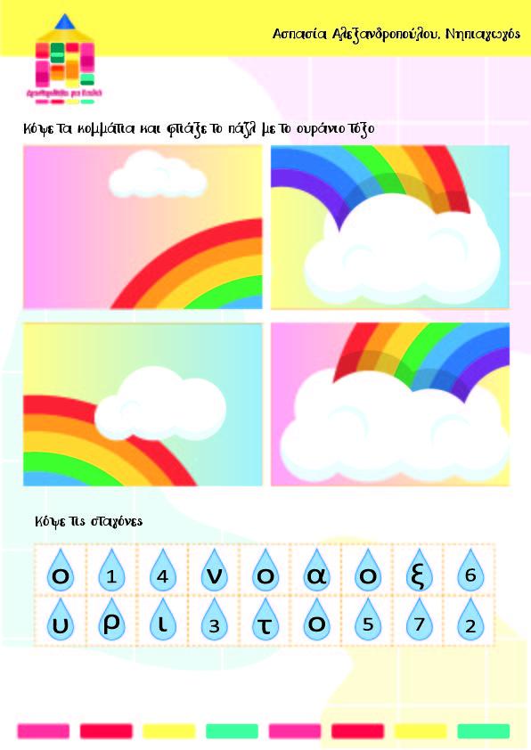 rainbow worksheets-03