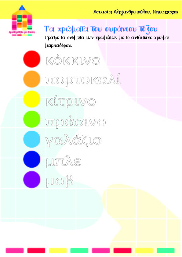 rainbow worksheets-04
