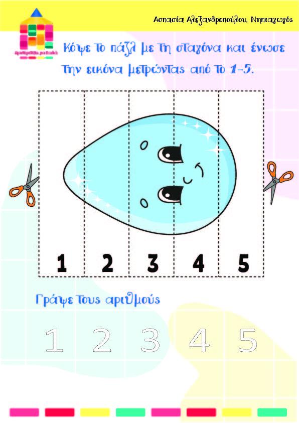 rainbow worksheets-05